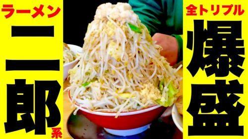 このイメージ画像は、このサイト記事「おすすめ『二郎系ラーメン 大食い まとめ』 ネットで話題 YouTube無料動画ご紹介!」のアイキャッチ画像として利用しています。